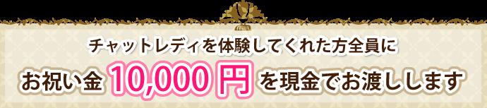 町田ラウンジ新規オープン記念特別キャンペーン