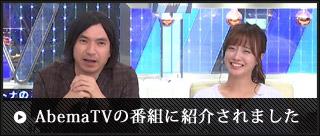 AbemaTVに紹介されました