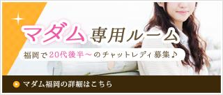 福岡でマダム専用のライブチャットを求人