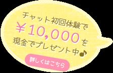 チャットレディ初回体験で¥10,000を現金でプレゼント中